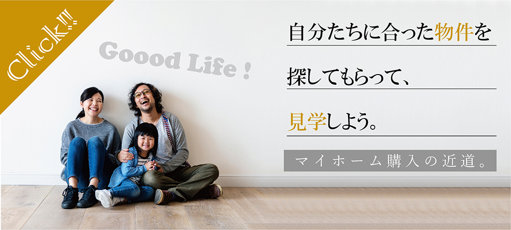 【無料】プロによるお住い探し ⇒ 物件見学 |@東戸塚オフィス