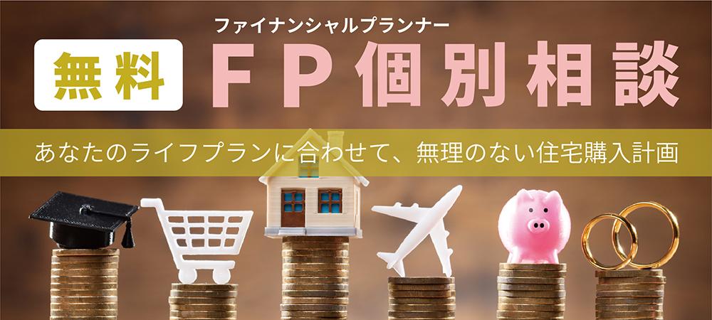 【無料】ファイナンシャルプランナー個別相談 |@東戸塚オフィス