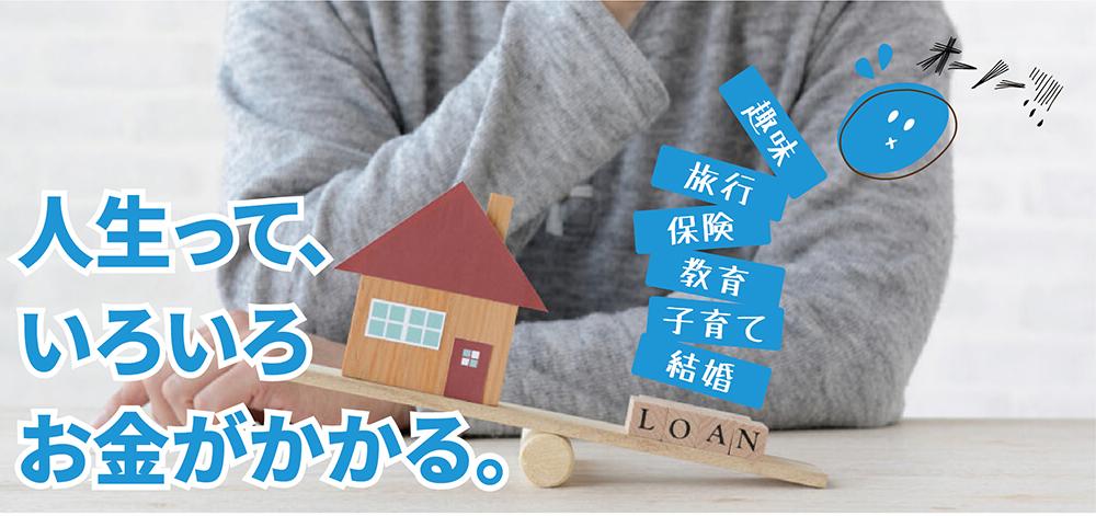 家を買ったら貯金ゼロ!?その「住宅予算」で本当に生活できますか?