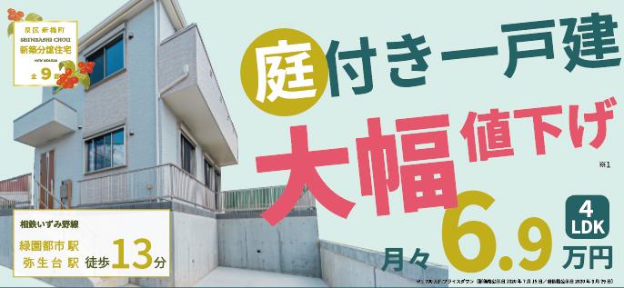 ー広い庭付きー【泉区 新橋町】新築一戸建 物件見学会開催!
