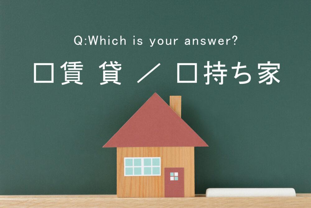 「賃貸と持ち家」結局どっちを選べばいいの!?
