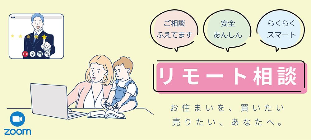 リモート相談ページ