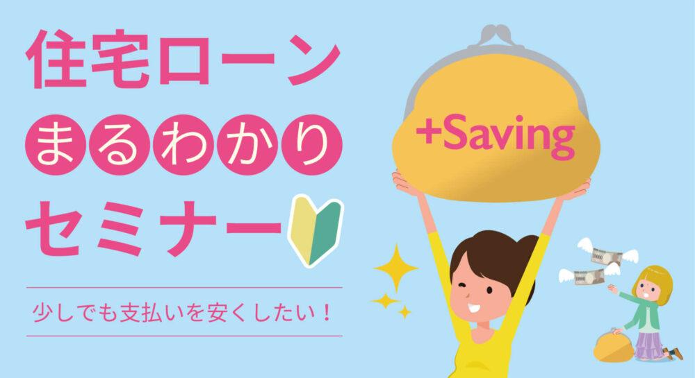 【無料】住宅ローン『まるわかり』セミナー |@東戸塚オフィス