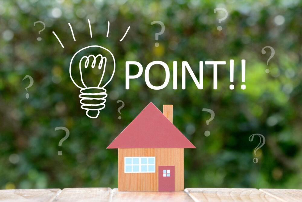 「グリーン住宅ポイント制度」とは?分かりやすく解説します!