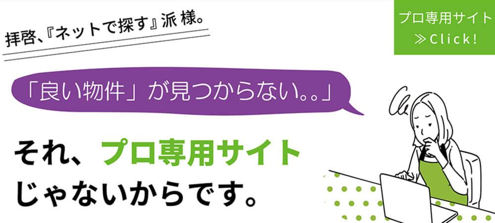 【無料】『不動産プロ専用サイト』でお住い探し (個別相談)|@東戸塚オフィス